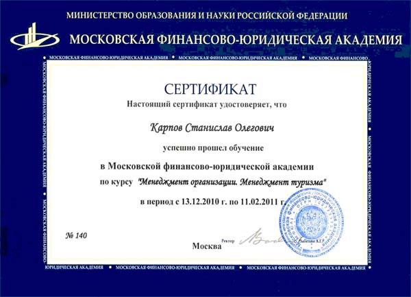 Образец Сертификат На Скидку - фото 4